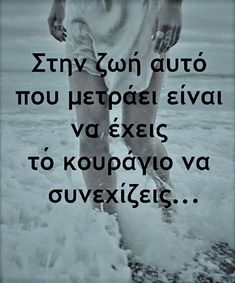Greek Quotes, Just Me, Picture Quotes, Life Quotes, Inspirational Quotes, Thoughts, Feelings, Sayings, My Love