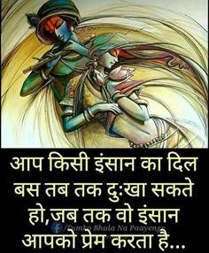 Sanskrit Quotes, Hindi Quotes, Qoutes, Real Life Quotes, True Quotes, Funny Quotes, Radha Krishna Love Quotes, Krishna Radha, Sayri Hindi Love