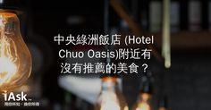 中央綠洲飯店 (Hotel Chuo Oasis)附近有沒有推薦的美食? by iAsk.tw