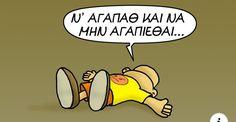 Funny Greek, Winnie The Pooh, Disney Characters, Fictional Characters, Romance, Lol, Humor, Memes, Minions