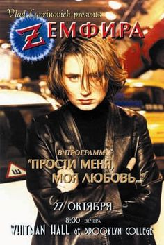 The first of two US concert tours Zemfira did...