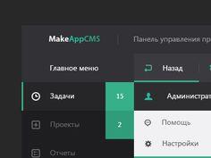 MakeApp CMS - UI