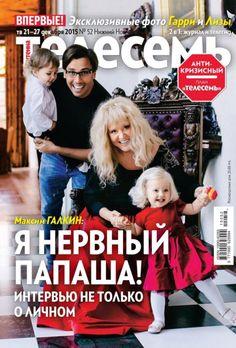Первые семейные фотографии семьи Пугачевой и Галкина!
