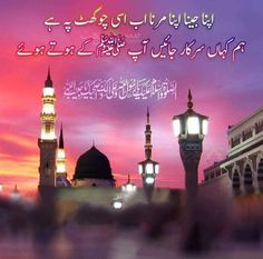 Madina, Reality Quotes, Islamic Quotes, Beautiful Words, My Love, Movies, Movie Posters, Tone Words, Film Poster