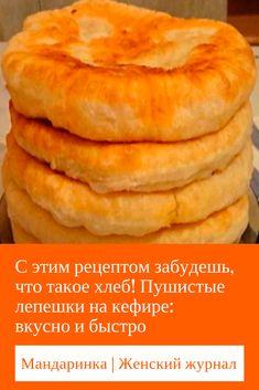 #еда #кулинария #рецепты #готовить #какприготовить #выпечка #лепешки #накефире