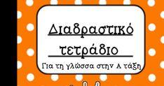 διαδραστικό τετράδιο γραμματικής α.pdf School Themes, Kids Corner, Interactive Notebooks, Greek, Letters, Education, Learning, Greek Language, Letter