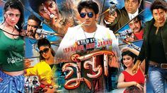 gunda the terrorist 2015 full length bengali movie official bappy achol tiger media by tiger media 2016