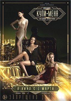 Кино русское кино с сексом релакс