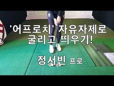 [이병옥 골프학교 - 노컷레슨] 정서빈 프로 - 어프로치 굴리기, 띄우기 쉽게 하기 - YouTube Golf Lessons