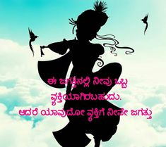 kavana Life Lesson Quotes, Life Lessons, Life Quotes, Good Morning Krishna, Jai Gurudev, Cute Baby Couple, Meaningful Sentences, S Love Images, Saving Quotes