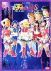 Ah, my favorite Sailor Moon Musical <3 I wish I could own this DVD (please don't make fun of me)