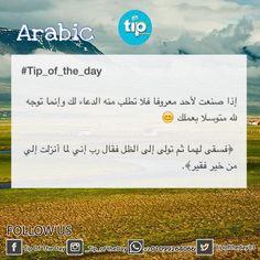 دايماً الجأ لله :)  #tip_of_the_day #life #daily #sunan #teachings #islamic #posts #islam #holy #quran #good #manners #prophet #muhammad #muslims #smile #hope #jannah #paradise #quote #inspiration