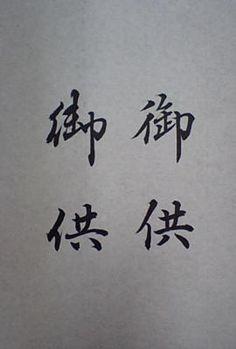 「らおろ☆」の筆遊び Chinese Calligraphy, Calligraphy Art, Handicraft, Study, Design, Drawings, Craft, Studio, Arts And Crafts