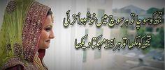 Urdu Poetry: Tujhko socha toh har soch / Urdu Poetry
