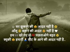One line attitude status in hindi