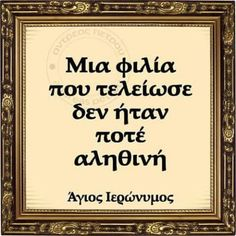 Greek Quotes, True Stories, Favorite Quotes, Personality, Faith, Motivation, Greek, Quotes, Religion