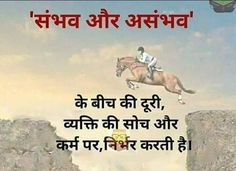 Hindi Good Morning Quotes, Good Morning Wishes, Morning Messages, Morning Greeting, Good Morning Images, Hindi Quotes Images, Hindi Quotes On Life, Qoutes, Guru Nanak Pics