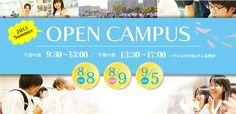 オープンキャンパス Banner, Study, Graphic Design, Elegant, Poster, Banner Stands, Classy, Studio, Studying