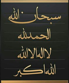 Islamic Posters, Islamic Phrases, Allah Wallpaper, Islamic Wallpaper, Quran Arabic, Islam Quran, La Ilaha Illallah, Islamic Art Pattern, Arabic Calligraphy Art