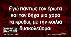 Τα YOLO του Σαββάτου | Athens Voice Funny Status Quotes, Funny Greek Quotes, Funny Statuses, Sex Quotes, Funny Picture Quotes, Stupid Funny Memes, Funny Shit, Funny Stuff, Hilarious