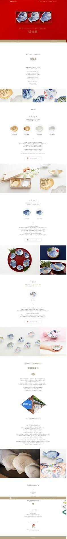 ランディングページ LP 招福鯛|日用雑貨|自社サイト