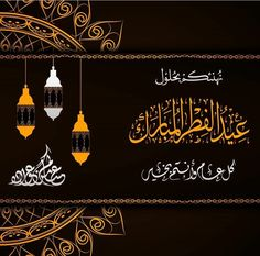 No photo description available. Eid Mubarak Hd Images, Ramadan Images, Eid Mubarak Greetings, Happy Eid Mubarak, Wallpaper Ramadhan, Eid Mubarek, Ramadan Day, Eid Crafts, Birthday Girl Quotes