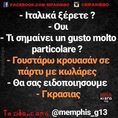 Funny Greek, Greek Quotes, Stupid Funny Memes, True Words, Laugh Out Loud, More Fun, Life Quotes, Lol, Languages