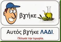 εκ5 Learn Greek, Greek Language, Olive Tree, How To Stay Motivated, Motivation, Learning, Blog, Crafts, Autumn