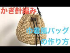 かぎ針編み★巾着風バッグの作り方 - YouTube