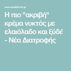 "Η πιο ""ακριβή"" κρέμα νυκτός με ελαιόλαδο και ξύδι! - Νέα Διατροφής Beauty Make Up, Diy Beauty, Beauty Hacks, Health And Beauty, Health And Wellness, Health Fitness, Body Hacks, Beauty Recipe, Face And Body"