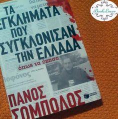 «Τα εγκλήματα που συγκλόνισαν την Ελλάδα, όπως τα έζησα» του Πάνου Σόμπολου – BookLoverGr