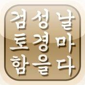 기독교 아이폰 어플 다운시 이단 어플 주의