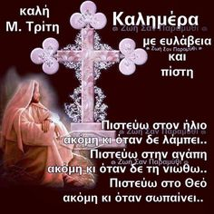 Greek Easter, Period, Night