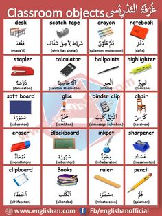 Classroom Object Vocabulary in Arabic and English .Learn basic English Vocabulary through Arabic with images. Classroom Object Vocabulary with images in Arabic And English. English Vocabulary List, English Teaching Resources, English Language Learning, Arabic Verbs, Arabic Phrases, Learn Turkish Language, Arabic Language, Arabic Conversation, Arabic Alphabet For Kids