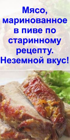 Russian Recipes, Diabetic Recipes, Carne, Baking Recipes, Grilling, Food And Drink, Keto, Nutrition, Cooking