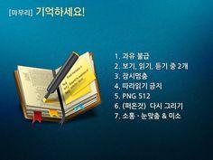 [마무리]   기억하세요!                 1.과유불급                 2.보기,읽기,듣기중2개                 3.잠시멈춤                 4.따라읽기금지       ...