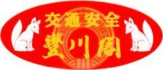 豊川稲荷東京別院 交通安全ステッカー(マグネット)