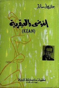 تحميل كتاب الفوضى والعبقرية Kean جان بول سارتر Pdf ترجمة لمسرحية بعنوان Kean صدرت عام 1953 كين بطل الرواية ممثل مشهور صفق الناس له Movie Posters Pdf Movies