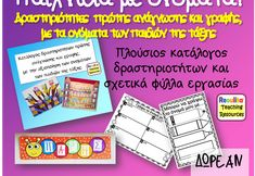 Teaching Resources, Games, School, Gaming, Plays, Game, Toys