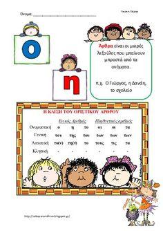 τα αρθρα School Lessons, Lessons For Kids, Learn Greek, Learning Games For Kids, Greek Language, Greek Alphabet, Language School, School Staff, Special Needs Kids