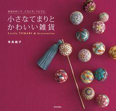 Amazon.co.jp: 小さなてまりとかわいい雑貨: 寺島 綾子: 本