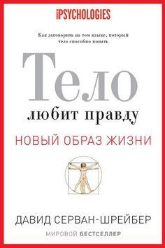 Давид Серван-Шрейбер - Тело любит правду. Как заговорить на том языке, который тело способно понять [2014] rtf, fb2