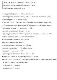 Дюкан ДОПы