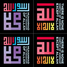 Islamic Stickers / Islamic Bookmarks - Kufi Square Allah and Muhammad. Kalimah Shahadah. 10cm x 10cm & 12cm x 12cm Arabic Calligraphy Art, Arabic Art, Caligraphy, Islamic Decor, Islamic Wall Art, Graph Paper Drawings, Ramadan Crafts, Doa, Canvas Art