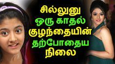 சில்லுனு ஒரு காதல் குழந்தையின் தற்போதைய நிலை   Tamil Cinema News   Kollywood News   Tamil SeithigalSriya Sharma is an Indian famous and beautiful actress. She acted as child artist in many tamil, hindi and telugu movies. She also acted many TV ads. ... Check more at http://tamil.swengen.com/%e0%ae%9a%e0%ae%bf%e0%ae%b2%e0%af%8d%e0%ae%b2%e0%af%81%e0%ae%a9%e0%af%81-%e0%ae%92%e0%ae%b0%e0%af%81-%e0%ae%95%e0%ae%be%e0%ae%a4%e0%ae%b2%e0%af%8d-%e0%ae%95%e0%af%81%e0%ae%b4%e0%ae%a8%e0%af%8d/