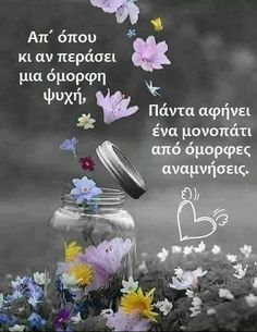 Best Quotes, Life Quotes, Night Pictures, Greek Words, Greek Quotes, Good Morning Quotes, Picture Quotes, Glass Vase, Inspirational Quotes