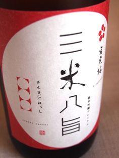 こうゆうさー、モダンなデザインて苦手なんだよね。バランスの問題なのかな。上手になりたい。 Japanese Sake by Miyakanbai (Miyagi, East  Japan)|宮寒梅「三米八旨」