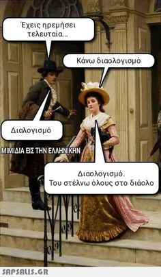 Funny Greek Quotes, Funny Quotes, Funny Memes, Funny Shit, Just For Fun, More Fun, Ancient Memes, Classical Art Memes, Jokes Images