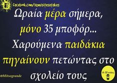 Greek Quotes, True Words, Some Fun, Jokes, Company Logo, Lol, Sayings, Funny, Laughing