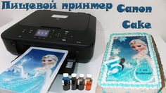 Пищевой принтер Canon Cake MG5600 / Food printer Canon Cake MG5600 - Я -...